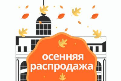 Осенняя распродажа в ТЦ «Воздвиженка»