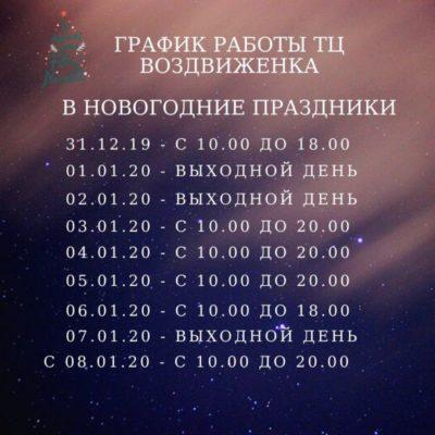 ГРАФИК РАБОТЫ ТЦ ВОЗДВИЖЕНКА В НОВОГОДНИЕ ПРАЗДНИКИ