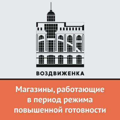 Магазины в ТЦ «Воздвиженка», работающие в период режима повышенной готовности.