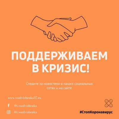 Поддерживаем в кризис!