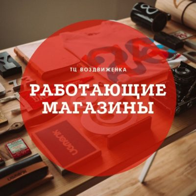 Работающие магазины в ТЦ Воздвиженка